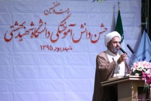 جشن فارغ التحصیلی دانشگاه شهید بهشتی 14 شهریور1395 (14)