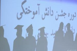 جشن فارغ التحصیلی دانشگاه شهید بهشتی 14 شهریور1395 (3)