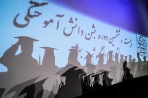 جشن فارغ التحصیلی 1394 (21)